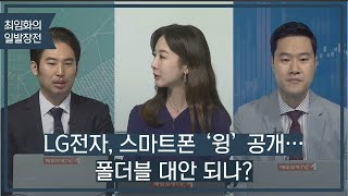 LG전자, 스마트폰 '윙' 공개…폴더블 대안 되나?  …