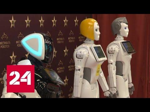 Трамп, Эйнштейн и гуманоид Виталий: в Магнитогорск приехали роботы - Россия 24