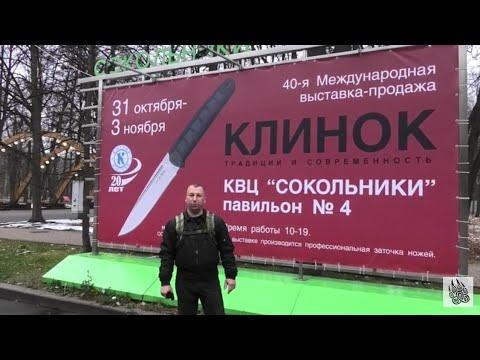 ВЫСТАВКА  КЛИНОК 2019 - осень.