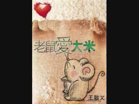 老鼠愛大米. Mouse Loves Rice.