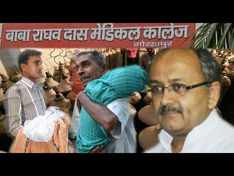 Gorakhpur Tragedy Live: Children have not died due lack of oxygen supply Says Siddharth Nath Singh