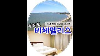 [국내여행 숙박 솔직후기] 무창포 비체펠리스 36평 오…