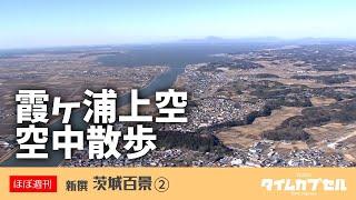 茨城県内の素敵な風景映像を「ほぼ週刊」でお届けいたします。 第二回は...