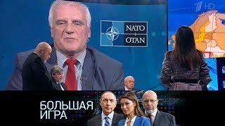 А оно нам НАТО? Большая игра. Выпуск от 30.01.2019