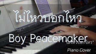 ไม่ไหวบอกไหว Boy Peacemaker Piano Cover