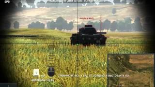 Тестовое обучение в War Thunder