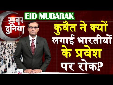 kuwait ने क्यों लगाई भारतीयों के प्रवेश पर रोक? kuwait india inews   #KhabarDunia   #DBLIVE