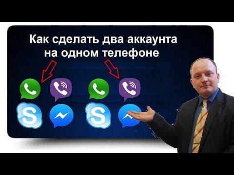 Как установить на смартфон телефон два приложения Viber, WhatsApp, Skype, Facebook Messenger