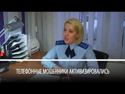 В Прокопьевске активизировались телефонные мошенники