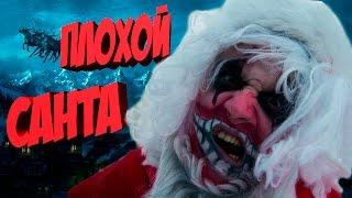 ПЛОХОЙ САНТА  КЛАУС / Трейлер - Новогоднее приключение / Bad Santa