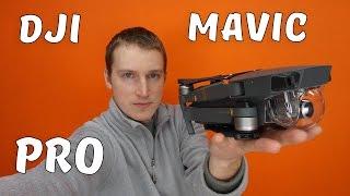 Лучший дрон 2017 года? DJI MAVIC PRO