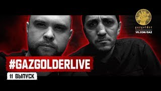 #GazgolderLive - 11 выпуск