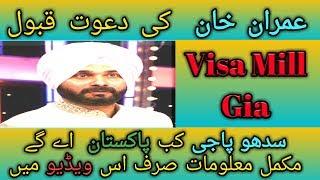 Breaking News   Navjot Singh Sidhu comes to PAKISTAN to Attend Imran Khan's Oath Ceremony   Hansa43