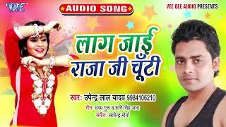 #Upendar Lal Yadav Bhojpuri Song 2020   लाग जाई राजा जी चूंटी   Lag Jai Raja Ji Chuti  Superhit Song