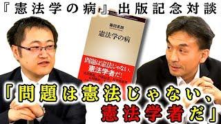 篠田英朗×井上武史「『憲法学の病』出版記念対談」 #国際政治ch 52