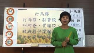 閩南語教學影片