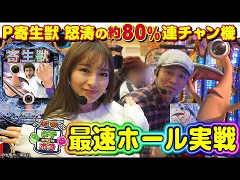 第20話・ドテポコBOX~P寄生獣~【怒涛の80%連チャンを体感☆】(ドテチン&ポコ美)パチンコ