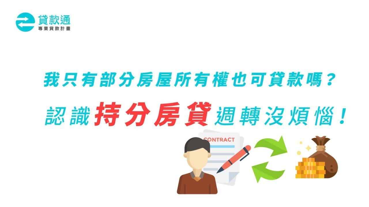【持分房屋】可以申辦貸款嗎?房屋持分借貸怎麼做?-貸款通 - YouTube