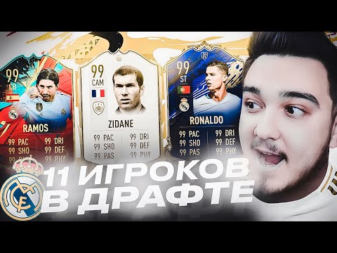 11 ИГРОКОВ РЕАЛ МАДРИД В ДРАФТЕ   ФУТ ДРАФТ FIFA 20