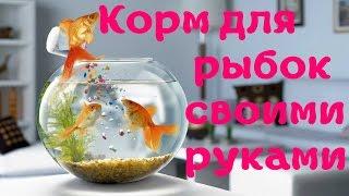 Корм для рыбок манная каша! Приготовление и кормление рыб! [#Корм для рыбок]