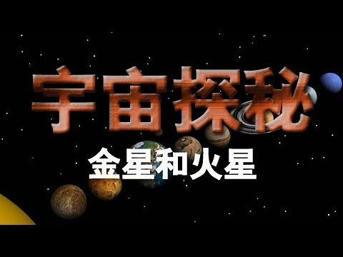 《宇宙探秘》(三):寻找失去的世界:金星和火星 | CCTV纪录