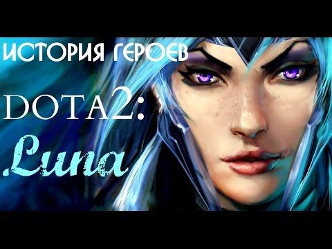 видео: История героев Доты 2 - Луна | История героев dota 2 - luna