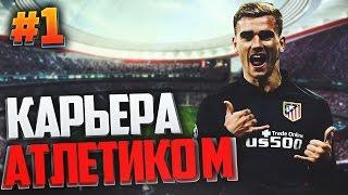 FIFA 17 Карьера за Атлетико Мадрид #1 - ГРЯДУТ ПЕРЕМЕНЫ