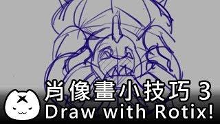 RotiX聊繪畫—肖像畫小技巧 Ep.3 頭部位置