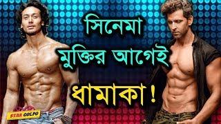 ঝড় তুলতে আসছে এই দুই তারকা। Hrithik Roshan Tiger Shroff new movie | Star Golpo
