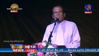 Siyatha TV News 09.30 PM - 22-04-2018 Thumbnail