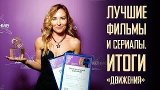 """""""Движение""""-2018: лучшие фильмы и сериалы"""