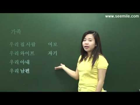 web học tiếng hàn, các mối quan hệ (bài 13)