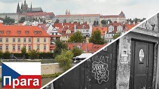 ПРАГА - этот город достоин вашего внимания! Чехия 2018