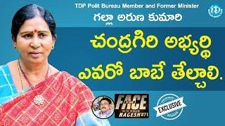 TDP Politburo Member Galla Aruna Kumari Full Interview || Face To Face With iDream Nagesh #71