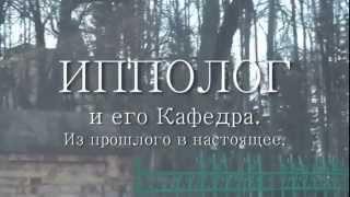 видео Академия иппологической науки (к 150-летию Тимирязевской академии)
