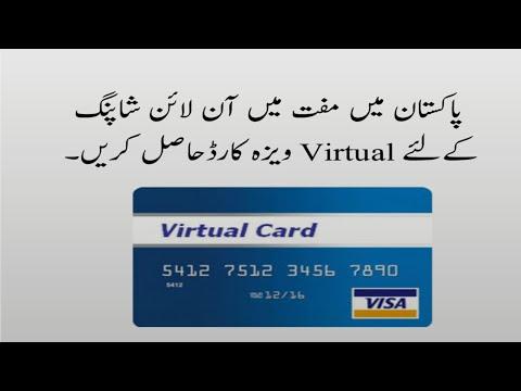 get free virtual visa card in pakistan for online shoping - Virtual Visa Card