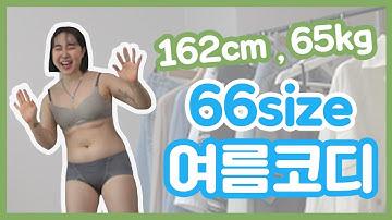66사이즈의 날씬해보이는 여름코디법!! (통통녀 쇼핑몰 룩북)