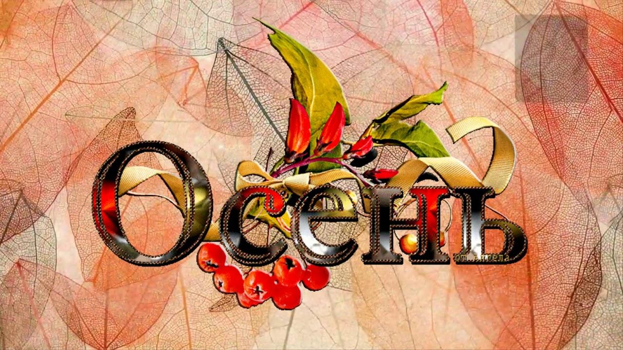 Осень надпись картинки красивые