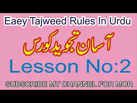Easy Tajweed Rules In Urdu Leasson No 2  By Qari Hammad Ullah Sajid