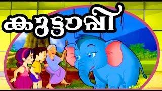 Animation Full Movie | കുട്ടാപ്പി | Kuttappi