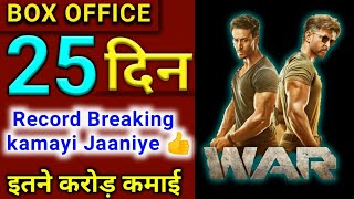 War 25th Day Box Office Collection, Box Office Collection War 25 Day, Tiger Shroff, Hrithik