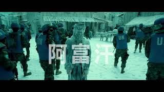 【氣象戰】 全球危機篇