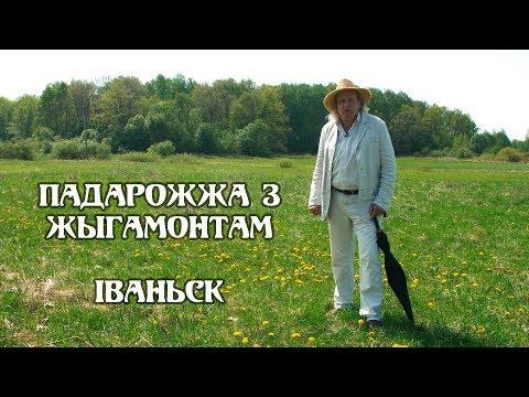ПАДАРОЖЖА З ЖЫГАМОНТАМ. Вёска Іваньск