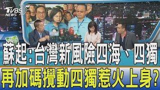 【少康開講】索媒:索羅門準備驅逐台灣大使與陸建交 最難堪的斷交?