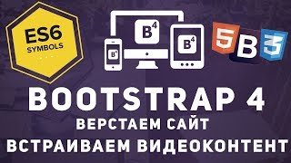 Уроки Bootstrap 4 - Видеоконтент адаптивно