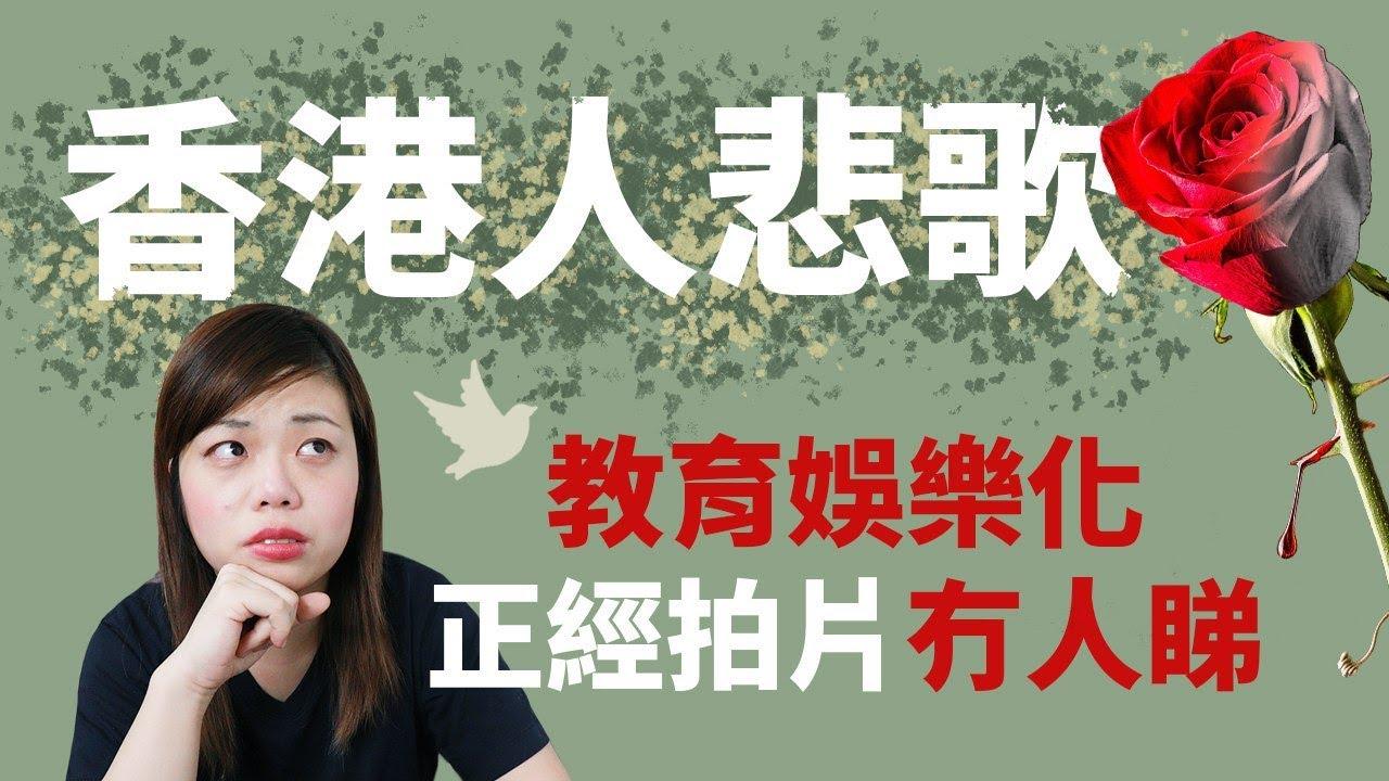 香港人悲歌:教育娛樂化  正經拍片冇人睇