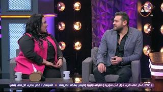 عيش الليلة - عمرو يوسف لـ شيماء سيف: