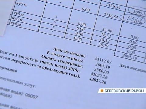 Жителям посёлка Берёзовский сделали гигантский перерасчет за услуги ЖКХ и загнали в долги