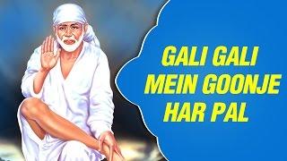 New Sai Baba Bhajan - Gali Gali Mein Goonje Har Pal, Sai Tera Ek Naam