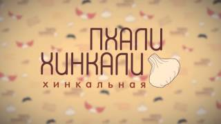 Анимационный логотип для Пхали Хинкали